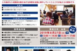 2019年8月27日(火)開催 認定研修制度説明会
